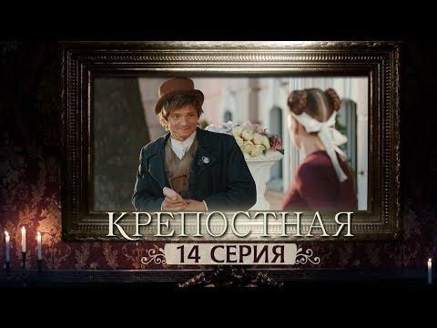 Сериал Крепостная - 14 серия | 1 сезон (2019) HD