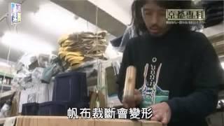 【台灣壹週刊】百年揹不斷的一澤帆布