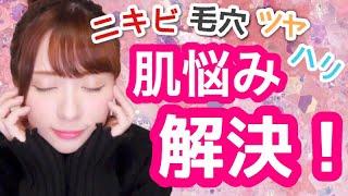 【年齢別】今まで使ってきた優秀スキンケア! thumbnail
