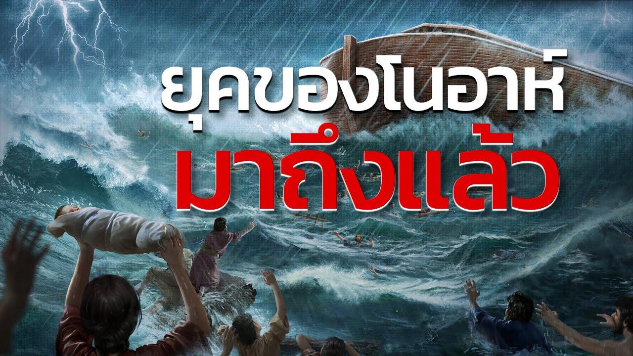"""คำทำนายในคัมภีร์ไบเบิลเกี่ยวกับภัยพิบัติในยุคสุดท้ายถูกทำให้ลุล่วงแล้ว """"ยุคของโนอาห์มาถึงแล้ว"""""""