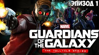 СТРАЖИ ГАЛАКТИКИ - Guardians of the Galaxy: The Telltale Series - Эпизод 1