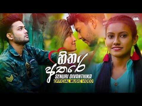 Hitha Athare ( හිත අතරේ ) Senuri Divanthika Official Music Video ( 2021 )