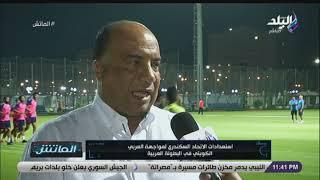 الماتش - استعدادات الاتحاد السكندري لمواجهة العربي الكويتي في البطولة العربية