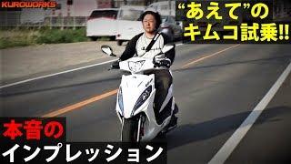 KYMCOのバイクインプレッション!悪印象のスクーターにあえて試乗してみた結果…