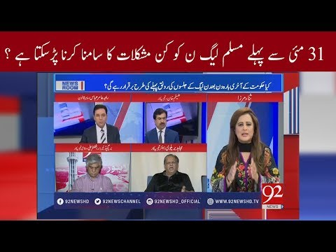 News Room | 19 May 2018 | 92NewsHD