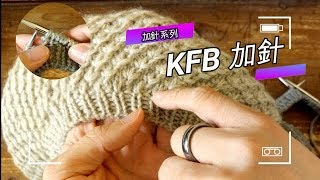 KFB 加針 Knit Front and Back 編織教學