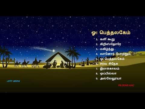Tamil Christmas - ஓ! பெத்தலகேம் (Christmas Songs)