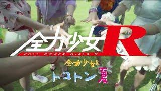 2017年8月2日発売 全力少女R1stアルバム「全力少女」より新曲「トコトン...