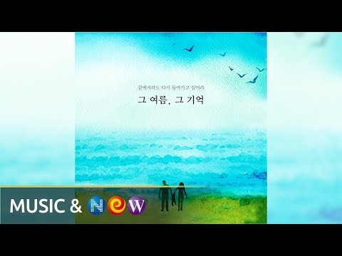 [Official Audio] Remember The Summer (그 여름, 그 기억) (inst.) - The Grand (더그랜드)