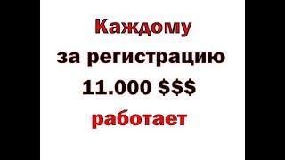 Всем 11.000 за регистрацию без вложений