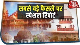 सुनवाई की आखिरी दलील से पहले देखिए Ayodhya से सबसे बड़े फैसले पर Special Report
