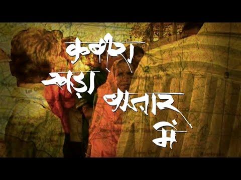 कबीरा खड़ा बाज़ार में - Kabira Khada Bazaar Mein (Hindi) Mp3