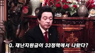 국가혁명당 허경영 대표, 국가재난지원금은 내 공약 33…