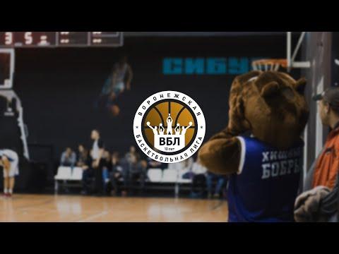 Открытие Воронежской Баскетбольной Лиги