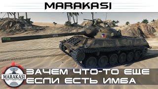 Зачем что-то еще, если есть всесильная имба World of Tanks