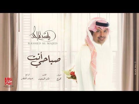 راشد الماجد - صباحي انت (حصرياً)   2019