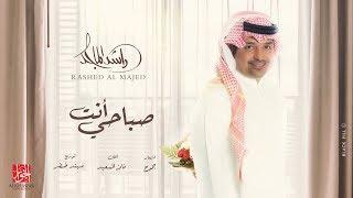 راشد الماجد - صباحي انت (حصرياً) | 2019