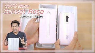 พรีวิว OPPO Reno สีใหม่ Sunset Rose + ของแถมล้นๆ คนเคยๆ