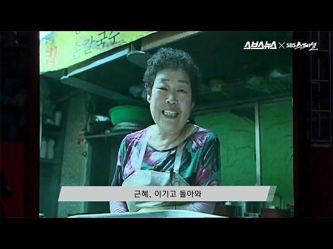 [스브스뉴스]  박근혜 전 대통령 광고 나왔던 할머니 근황