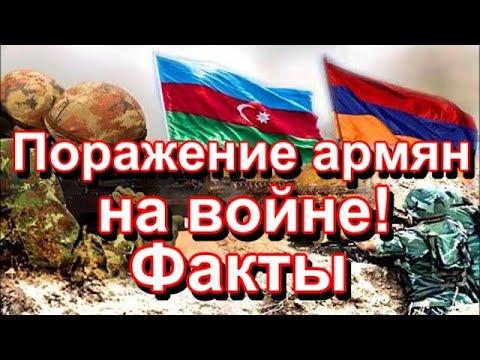Поражение армян на войне! Факты.
