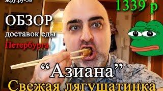 Жру.ру-38. Обзор доставки еды в Санкт-Петербурге