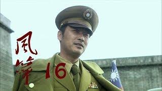 风筝 | Kite 16【DVD版】(柳雲龍、羅海瓊、李小冉等主演)