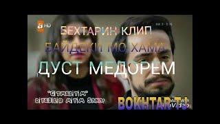 Бехтарин клипи ЭРОНИ  2019