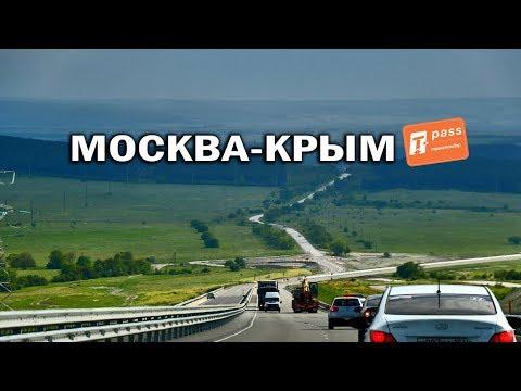 М4 Дон из Москвы в Крым на автомобиле 2019