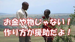【海外の反応】日本の技術力がアフリカの黒人の食(職)を救う!世界中の外国人から感動の声!