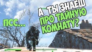 Fallout 4 ТАЙНАЯ Комната ЛЕГЕНДАРНАЯ ДЕСАНТНАЯ БРОНЯ Часть 2