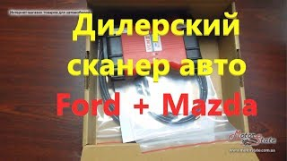 ➽ Ford Mazda IDS VCM II 💻 Дилерский Сканер Диагностики Автомобилей