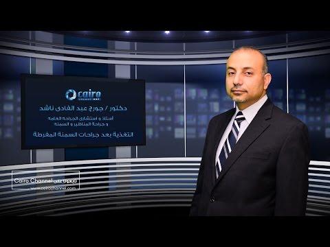 التغذية بعد جراحات السمنه – دكتور جورج عبد الفادى ناشد