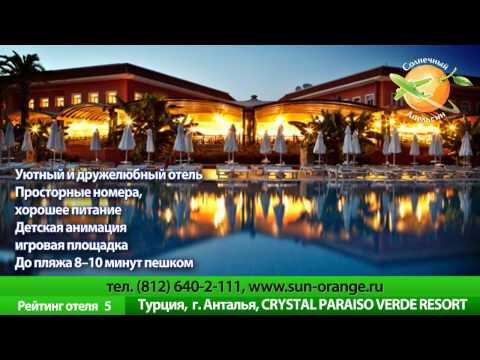 Фото отелей Турции. Photo Turkey Hotels. Отзывы