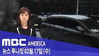 2021년 2월 17일(수) MBC AMERICA - 미국 '블랙아웃 3일째' 30명 사망..…