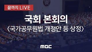 제387회 국회 본회의 - [끝까지 LIVE] MBC …