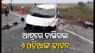 Six Odisha Residents Killed In Road Accident In Andhra Pradesh