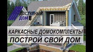 видео Домокомплекты каркасных домов