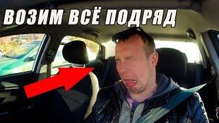 ТАКСИ ВЕЗЁТ.ЧЕЛЛЕНДЖ АГРЕГАТОРОВ #4