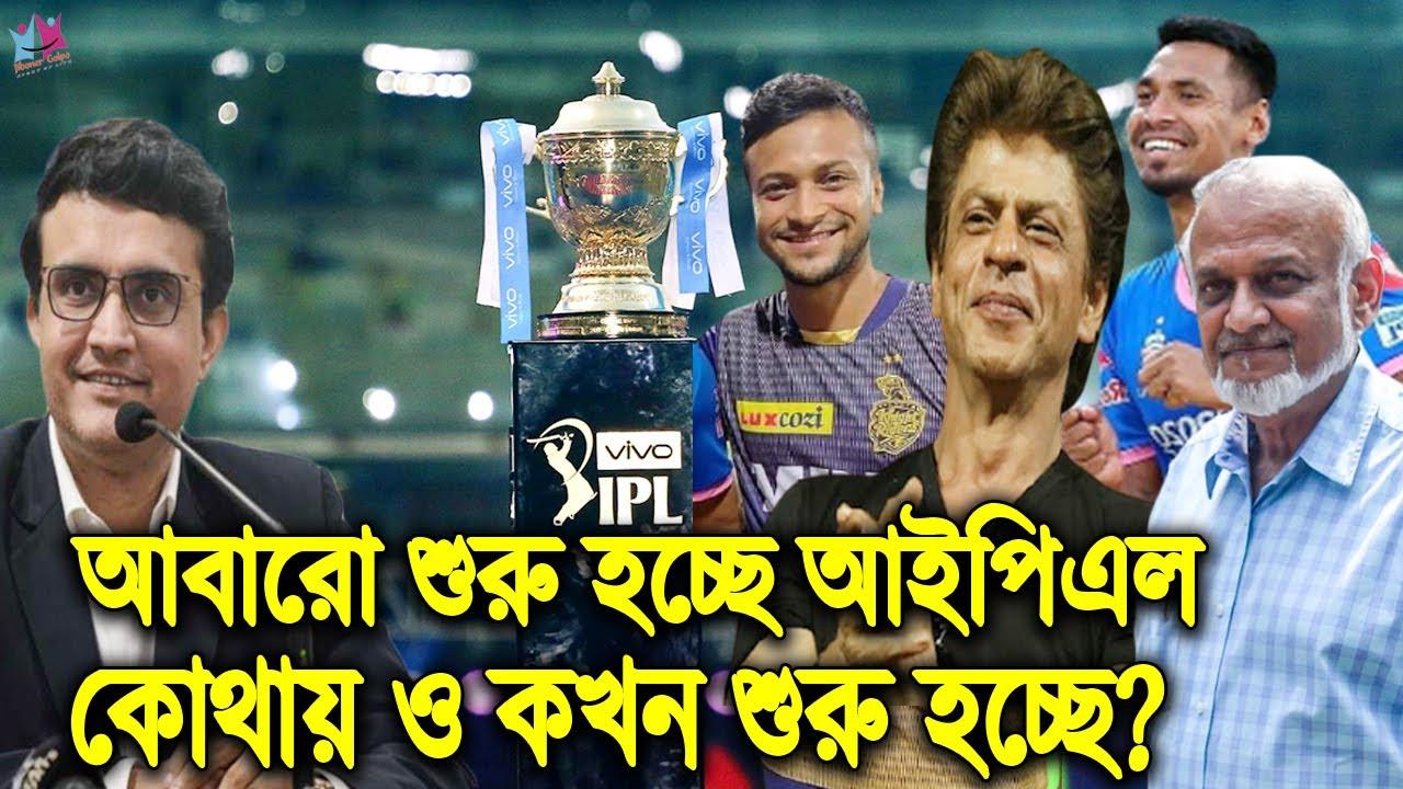 বিশাল খুশির খবর! আবারো আইপিএল শুরুর ঘোষণা দিলেন সৌরভ গাঙ্গুলি। দেখুন কবে ও কোথায় শুরু হবে। IPL 2021