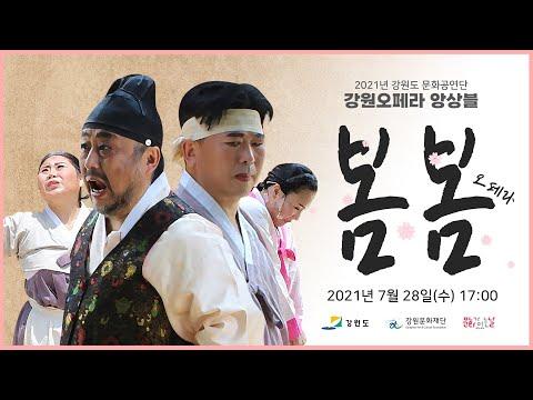 창작오페라 '봄봄' ★강원도 문화공연단★ 3회 온라인 공연