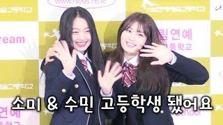 전소미(I.O.I Somi)- '보니하니' 이수민 한림예고 입학하던 날