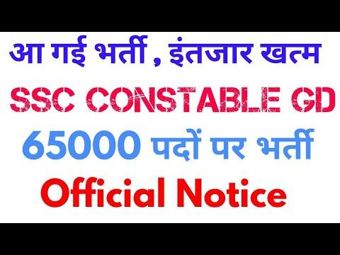 SSC Constable GD Recruitment 2018-19 Notice Apply online SSC GD vacancy Syllabus exam date news