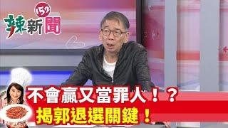 【辣新聞 搶先看】不會贏又當罪人!? 揭郭退選關鍵! 2019.09.17