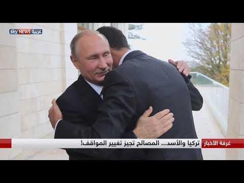 تركيا والأسد... المصالح تجيز تغيير المواقف!  - نشر قبل 2 ساعة
