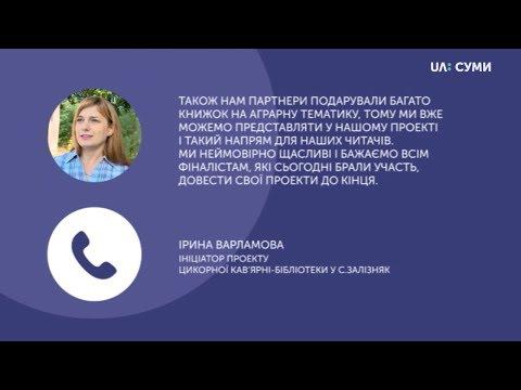 UA:СУМИ: Село Залізняк перемогло у конкурсі «Неймовірні села України-2019»