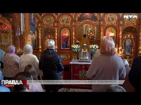 НТА - Незалежне телевізійне агентство: До Львова привезли мощі Святого апостола Андрія Первозванного.Наживо
