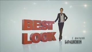 BEST LOOK c Анастасией Барашковой №5 (Topical Style Awards 2015)
