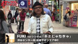 FUKI 1stシングル「キミじゃなきゃ」好評配信中! レコチョク http://bi...