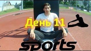 Спорт | #49 Шпагат за 30 дней, день 11!