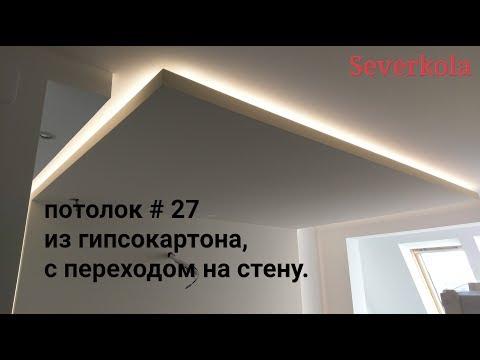 подсветка потолка с переходом на стену, монтаж гипсокартона в спальне. Потолок #27.